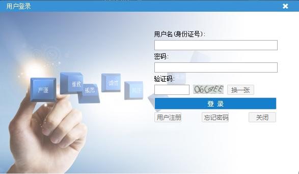2020年天津公务员考试报名入口